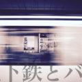 バスや地下鉄に乗るリハビリ